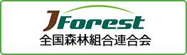全国森林組合連合会